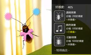 [重口味] 宠物小强模拟器发布v0.1.4版更新 支持商店和装扮系统等