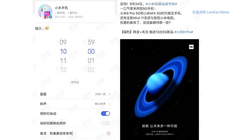 小米官宣9月24日召开发布会 将发布小米9 Pro 5G、MIX 5G等产品-第1张