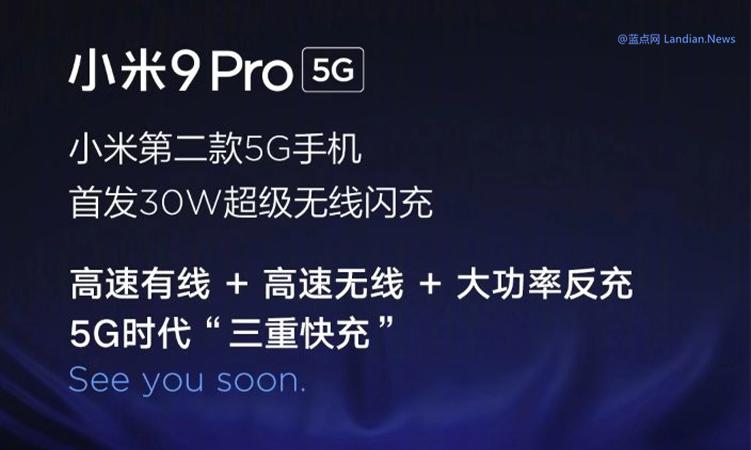小米官宣9月24日召开发布会 将发布小米9 Pro 5G、MIX 5G等产品-第2张