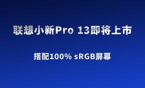 联想超极本新品小新Pro 13即将上市!搭配100% sRGB屏幕
