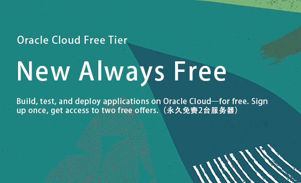 甲骨文云计算平台推出免费迁移转换工具 吸引企业从微软或亚马逊迁移过来