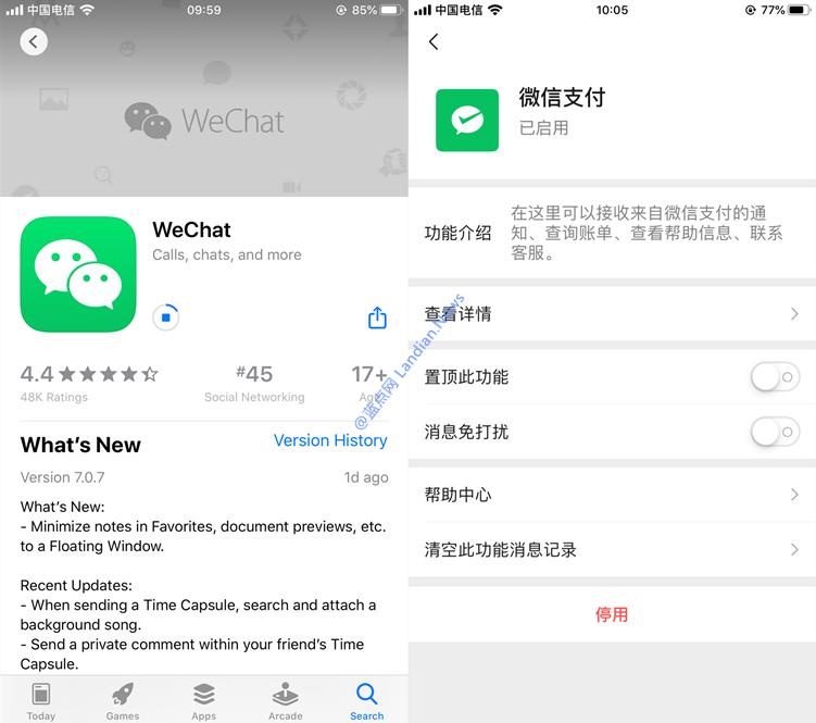 iOS版微信v7.0.7正式版发布 这些改变似乎是专门给「老年人」优化的