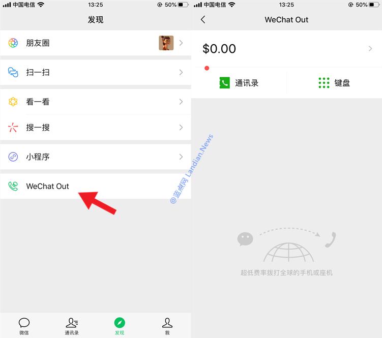 微信升级后出现的Wechat Out是什么?为什么打开闪退后就会消失?