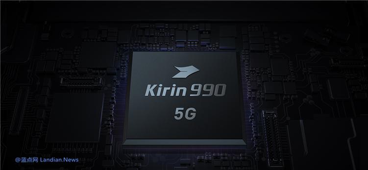 华为在MATE30里搭载海思麒麟990 5G芯片 基于台积电7纳米EUV工艺打造