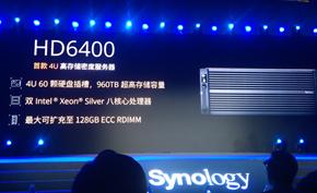 群晖首推4U高存储密度服务器HD6400 最高可提供960TB存储空间