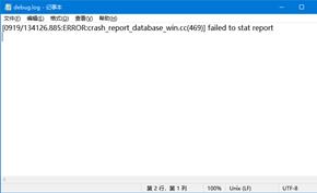 Windows 10桌面自动出现DEBUG.LOG日志文件是什么原因&怎么解决