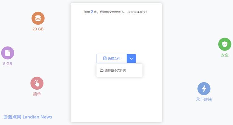 分享文件还在用某度网盘?快试试免费不限速的文叔叔大文件传输平台