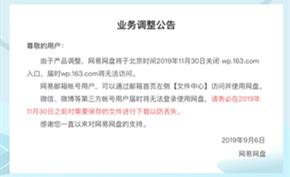 网易旗下的网易网盘宣布即将关闭 用户数据保留至2019年11月30日