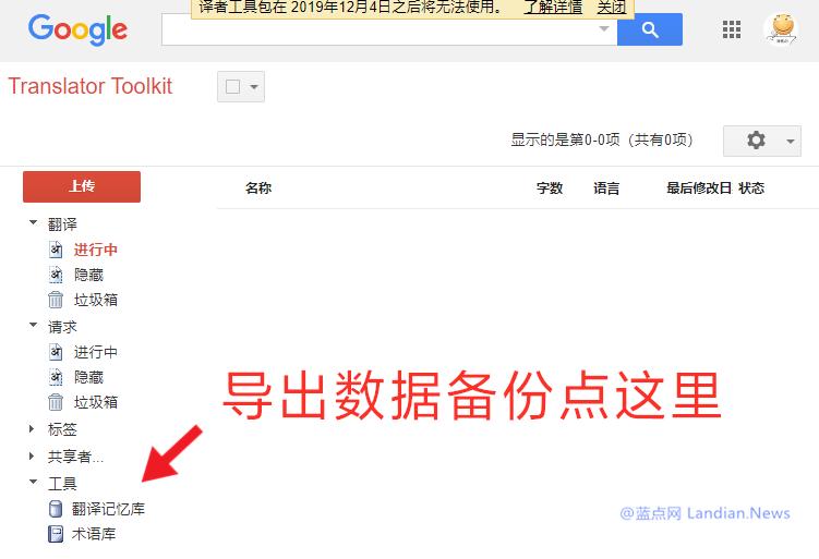 谷歌宣布译者工具包(Google Translator Toolkit)将在12月4日停止服务