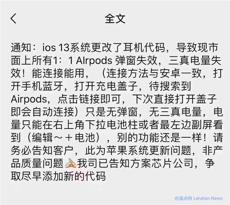 苹果 iOS13 升级封杀非认证配件 —— 山寨 AirPods 的好日子到头了