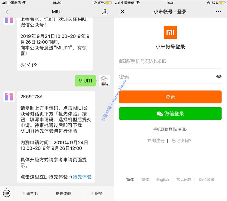 小米宣布MIUI11内测计划预先开启 用户可在MIUI公众号获取内测资格