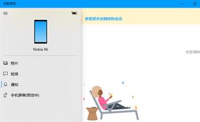 微软更新Windows 10「你的手机」测试版支持显示设备剩余电量