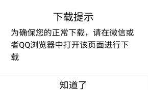 腾讯微云让人摸不着头脑的SAO操作 下载文件必须使用微信或QQ浏览器