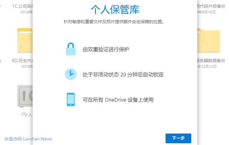 微软OneDrive云存储提供的个人保管库功能现已面向国内用户提供
