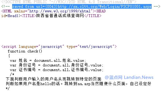 陕西普通话测试查询网的程序员竟然将考生数据直接写在源代码里