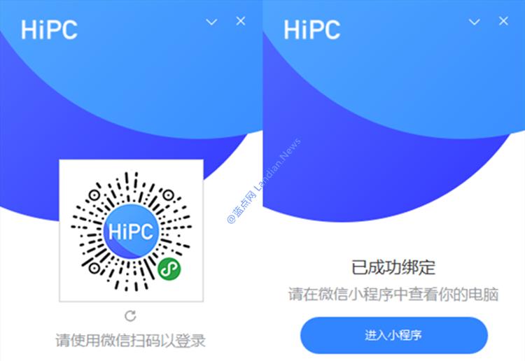 [小程序推荐] HiPC 可用来管理和监控电脑运行以及实现简单的远程控制