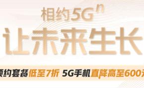 中国联通手机营业厅开启5G套餐预约 联通在网满3年用户可享7折优惠