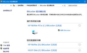 基于安全考虑下载注册8已将Windows 10硬盘硬件加密换成BitLocker软件加密