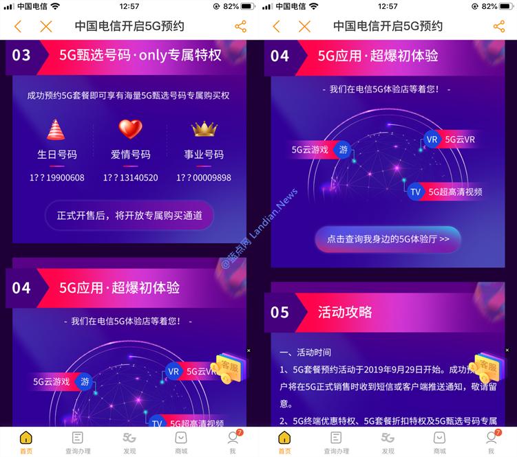 中国电信手机营业厅开启5G套餐预约 老用户可享7折优惠加赠靓号
