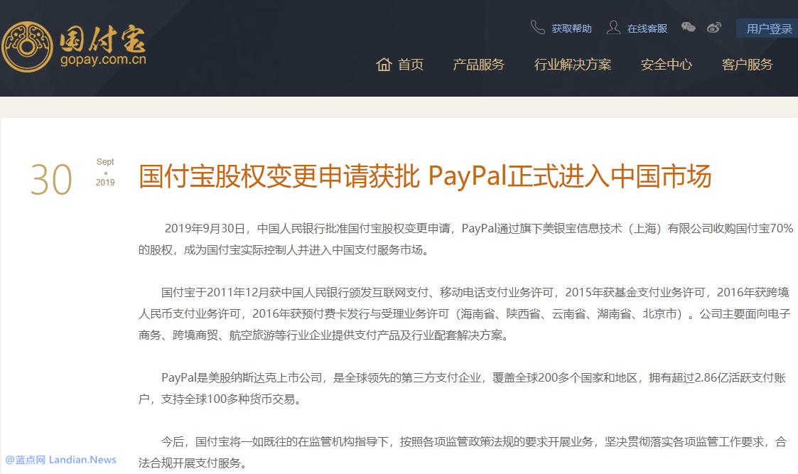 央行批准支付公司贝宝(PayPal)控股国付宝 成境内首家外资支付机构