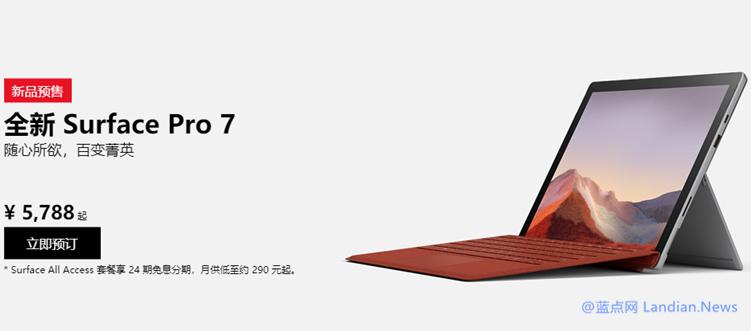 微软中国官方商城开启Surface Pro 7预购 5788元起可享24期免息分期