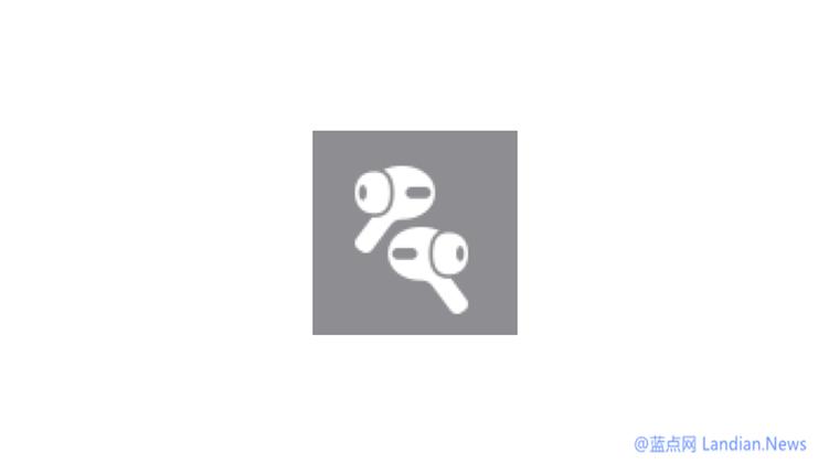 iOS 13 beta中被发现疑似AirPods 3支持降噪功能的迹象