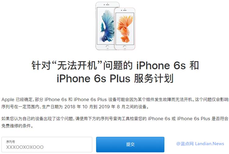 苹果将为部分iPhone 6S/6SP因零件故障导致无法开机提供免费维修