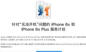 苹果将为部分因零件故障导致无法开机的iPhone 6S/6SP提供免费维修