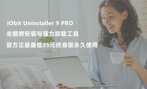 去捆绑软件安装与强力卸载工具IObit Uninstaller终身版介绍与促销