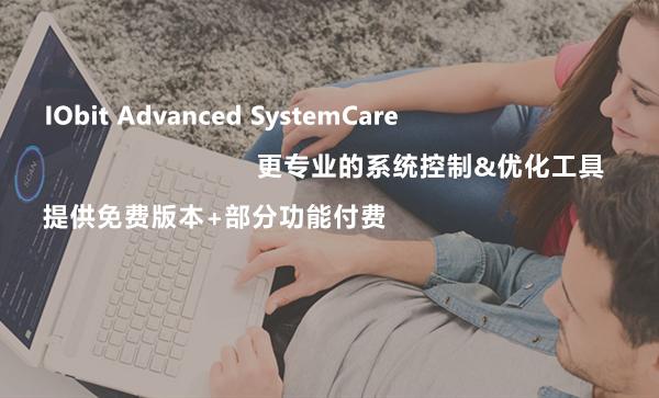 系统清理与优化工具IObit Advanced SystemCare介绍及正版促销
