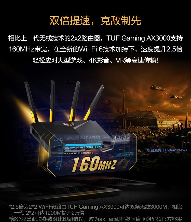 华硕推出支持WiFi 6的TUF-AX3000电竞千兆路由 预售价999元起