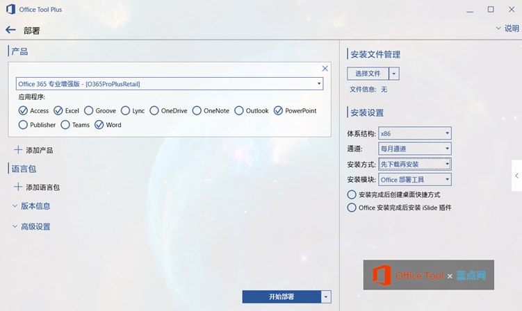 [下载] 辅助增强工具 Office Tool Plus V7.0.0 正式版发布