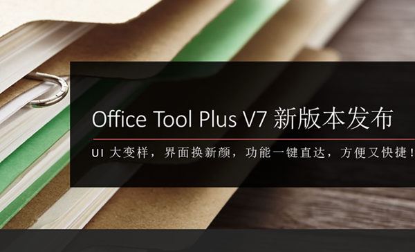 News About Office Tool