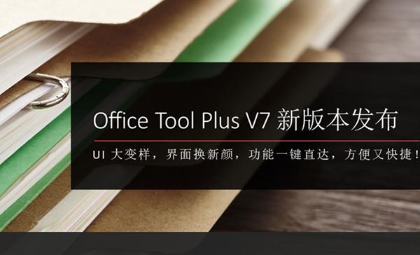 辅助增强工具 Office Tool Plus V7.0.0 正式版发布