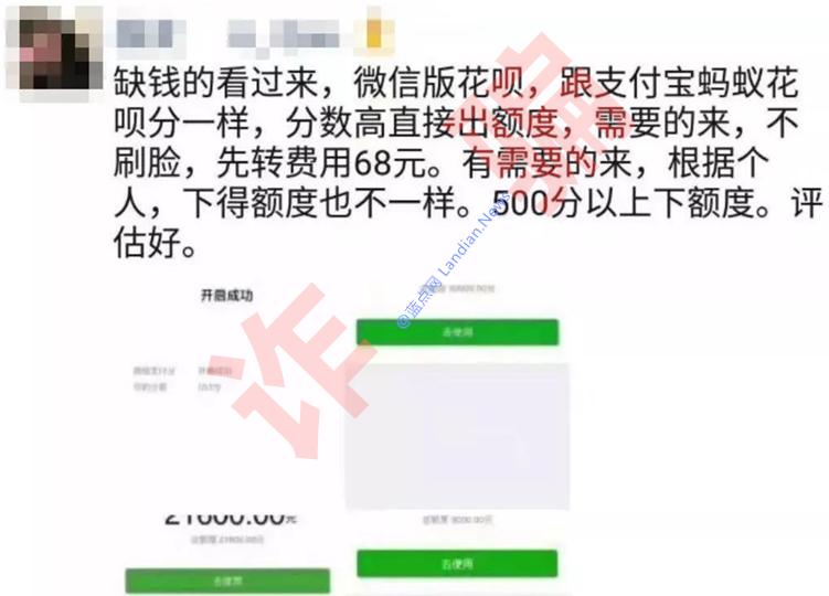[图文步骤] 微信支付分开通不收费!官方开通教程点击这里