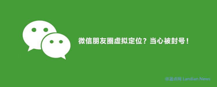 微信要求淘宝下架10元改朋友圈定位服务 用户购买使用也可能会被封号