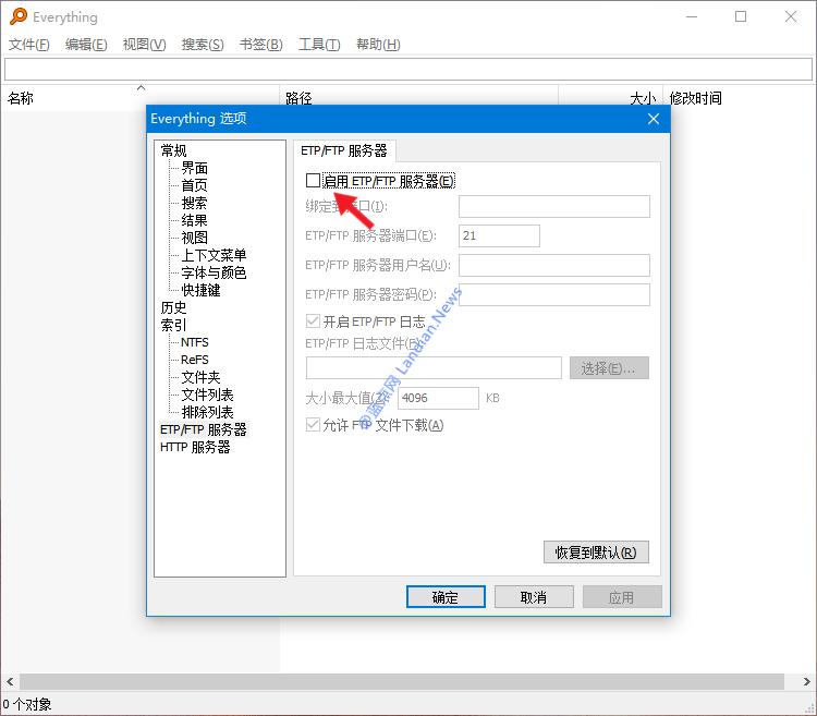 Everything文件索引用户请注意:勿开HTTP服务器防止泄露资料