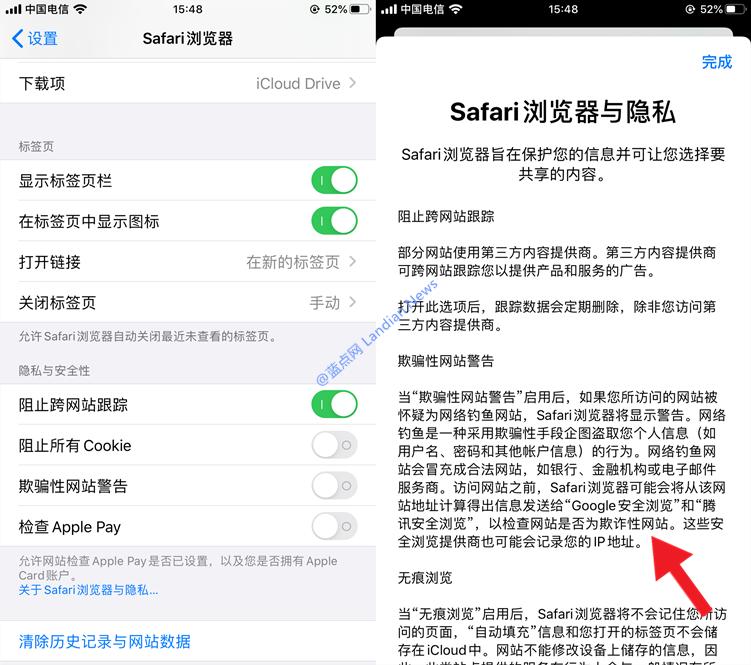 苹果Safari浏览器会将网址和IP地址共享给谷歌和腾讯引起用户担忧