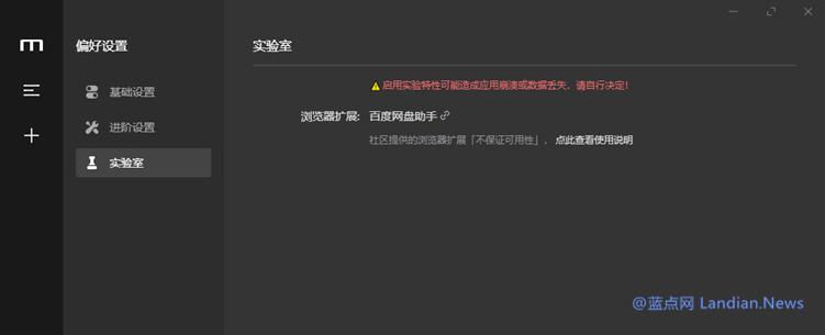 [开源] 功能更齐全的下载器Motrix下载及使用介绍(支持各类下载协议)