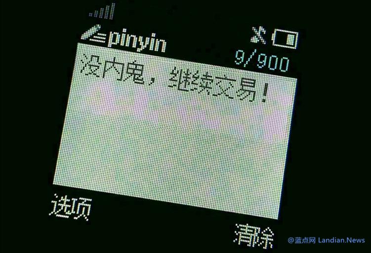 「有内鬼,终止交易!」在线制作仿老式诺基亚手机趣味短信表情包