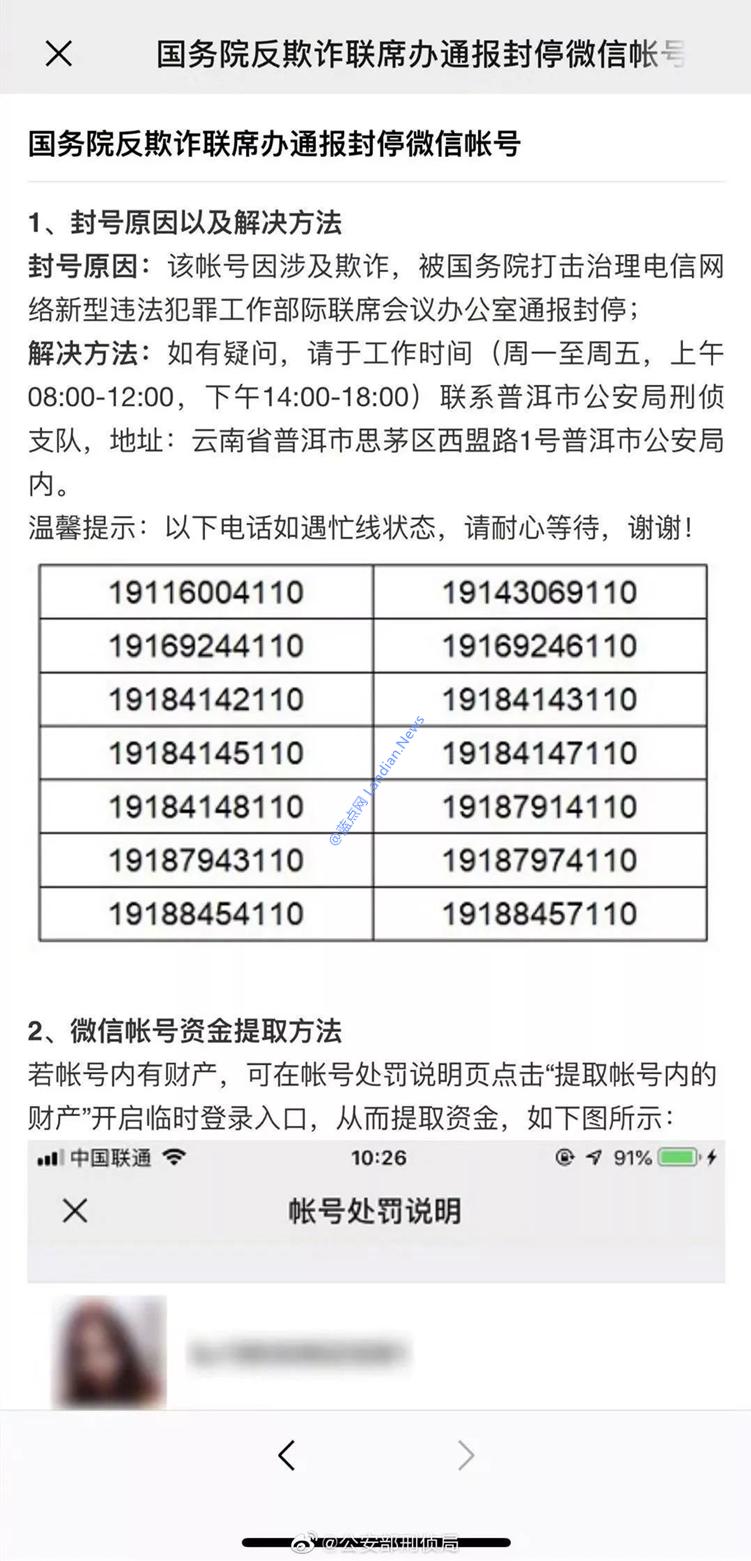 打击电信诈骗国务院即日起对缅北部分区域的QQ/微信/支付宝实施封停