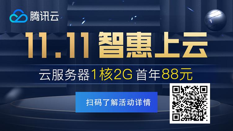 腾讯云提前开启双11年度大促活动 1核2G标准服务器最低88元/年