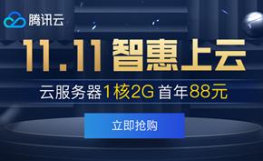 [已结束] 腾讯云双11智慧上云 1核2G标准服务器最低88元/年