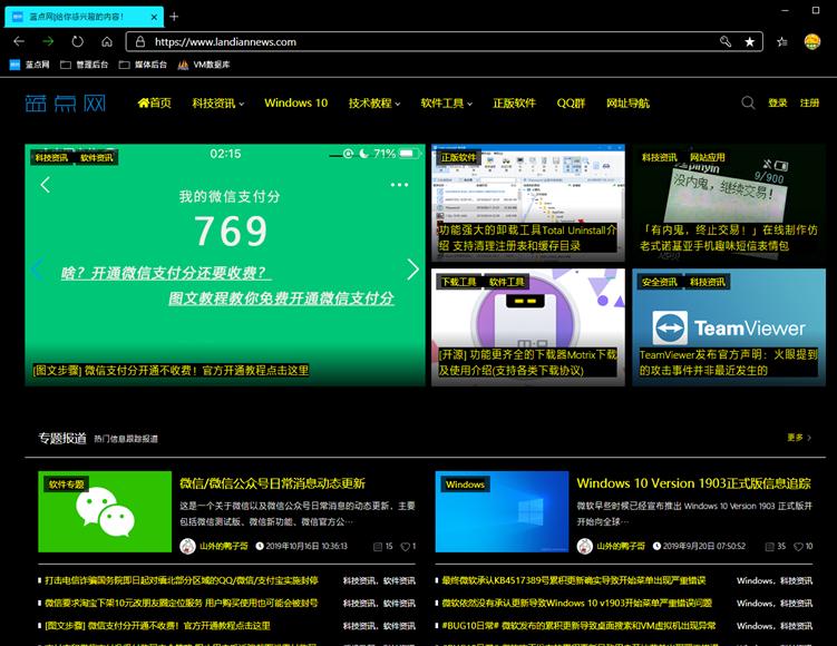微软将高对比度模式引入Chromium Edge浏览器并开始进行测试