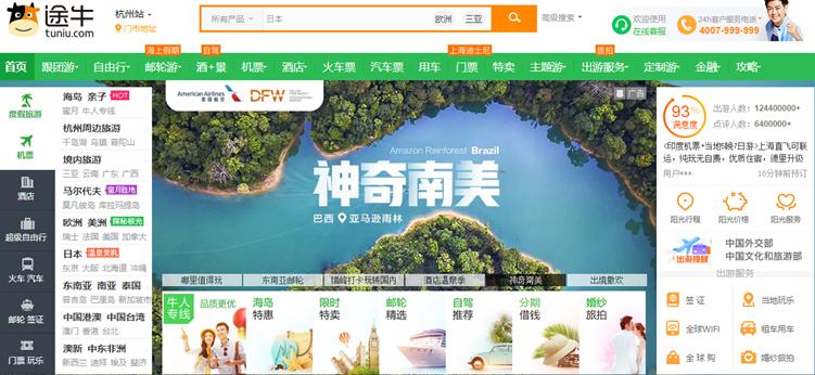 北京消协调查显示途牛 / 驴妈妈 / 马蜂窝 / 智行等存在捆绑搭售误导消费者