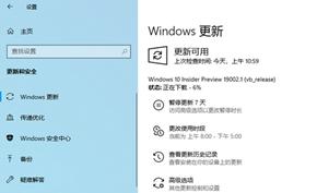微软发布更新修复Win 10 20H1 Build 18999/19002无法关机重启问题