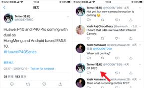 推特网友爆料华为P40系列将分别搭载Android 10系统和鸿蒙操作系统