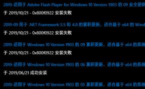 Windows 10安装任意更新出现 0x800f0922 错误代码的原因剖析