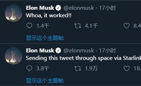 太空探索技术公司创始人伊隆•马斯克成功通过星链卫星网络发布推特