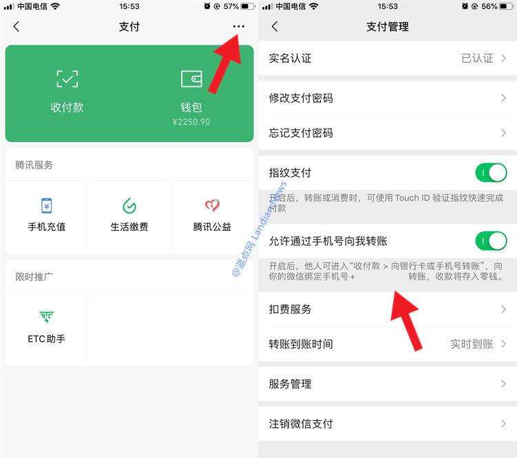 微信iOS版向部分用户测试手机号转账功能 无需添加好友即可快速转账